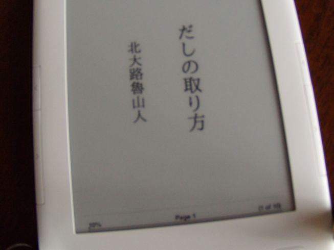 DSCN1166_R.JPG
