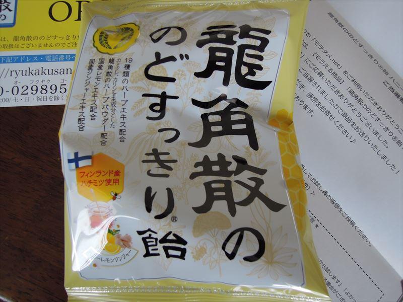 DSCN3639_R.JPG